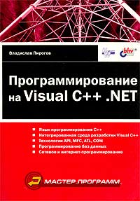 Vladislav_Pirogov__Programmirovanie_na_Visual_C_.NET.jpeg
