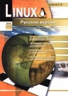 Zubkov_S._V.__Linux._Russkie_versii.jpg